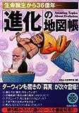 「進化」の地図帳