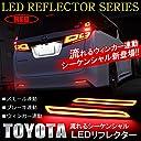 トヨタ アルファード 20系 LED リフレクター ブレーキランプ テールランプ シーケンシャル テールライト ウィンカー連動 レッド