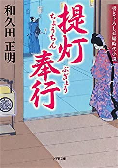 提灯奉行 (小学館文庫)