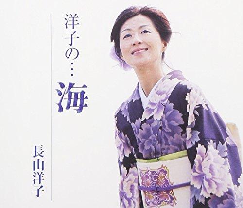 洋子の…ふるさと