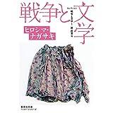 セレクション戦争と文学 1 ヒロシマ・ナガサキ (集英社文庫)