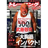 トレーニングマガジン vol.16 特集:「大胸筋」インパクト! (B・B MOOK 723 スポーツシリーズ NO. 594)