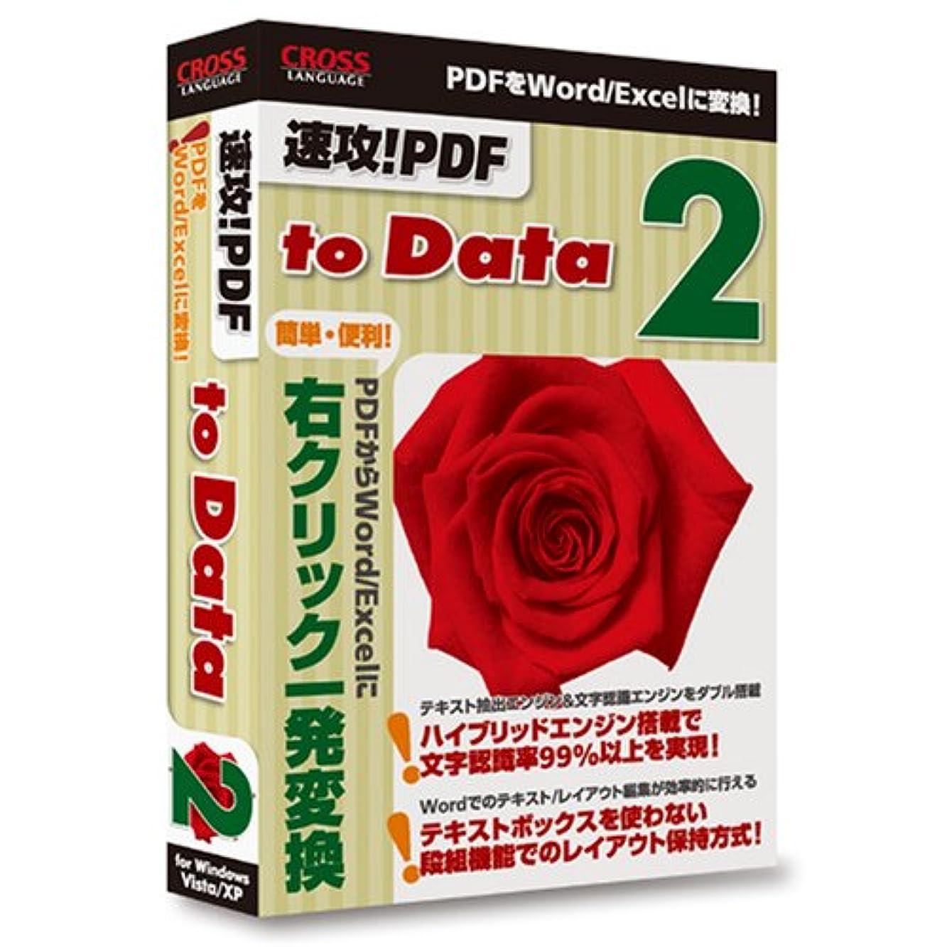 懺悔曇った状況速攻!PDF to Data 2
