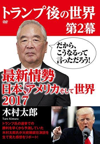 DVD版 トランプ後の世界 第2幕 最新情勢 日本、アメリカ、そして世界2017 (<DVD>)