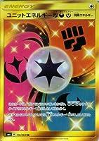 【シングルカード】SM6)ユニットエネルギー闘悪妖/UR/110/094