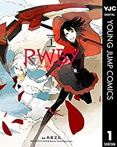 RWBY THE OFFICIAL MANGA 1 (ヤングジャンプコミックスDIGITAL)