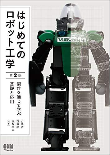 [画像:はじめてのロボット工学(第2版): 製作を通じて学ぶ基礎と応用]