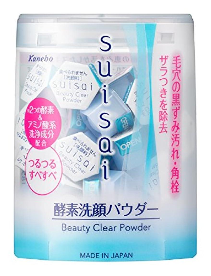 メキシコ廃止小人suisai(スイサイ) スイサイ 洗顔パウダー ビューティクリアパウダーウォッシュ 単品 0.4g×32個