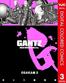 GANTZ カラー版 OSAKA編 3 (ヤングジャンプコミックスDIGITAL) Kindle版