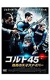 コルト45 孤高の天才スナイパー[DVD]