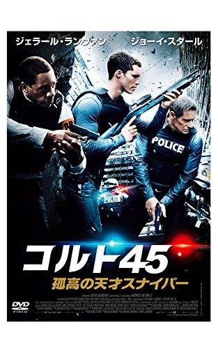 コルト45/孤高の天才スナイパー [DVD]の詳細を見る