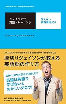 ジェイソン式英語トレーニング 覚えない英英単語400の書影