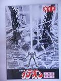 松竹宣伝ガイド 伝説巨神イデオン 接触篇 発動篇 B5サイズ・パンフレット仕様 アニメーション映画 非売品