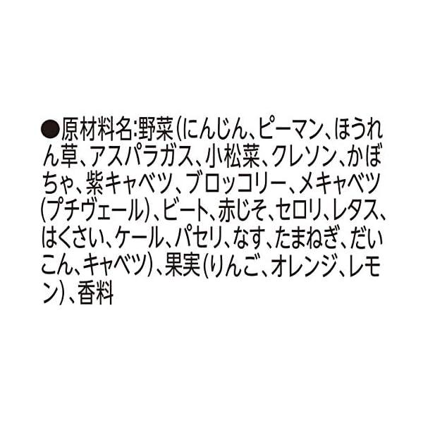 カゴメ 野菜生活100オリジナルの紹介画像17