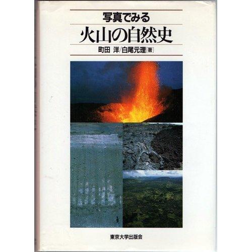 写真でみる火山の自然史の詳細を見る