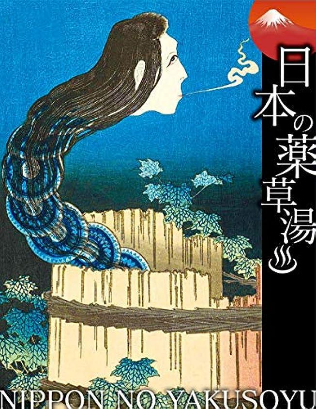 カジュアル控えめなチーフ日本の薬草湯 百物語さらやしき