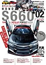 AUTO STYLE vol.18 K-STYLE特別編集 ホンダ S660 02 チューニング ドレスアップ パーフェクトガイド (CARTOPMOOK)