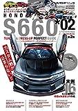 AUTO STYLE vol.18 K-STYLE特別編集 ホンダ S660 *02 チューニング&ドレスアップ パーフェクトガイド (CARTOPMOOK)