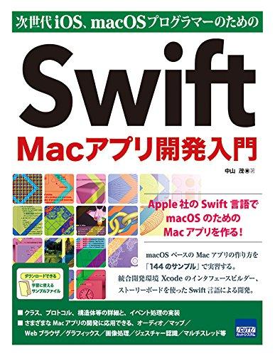[画像:Swift Macアプリ開発入門―次世代iOS、macOSプログラマーのための]
