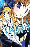 ARISA(7) (なかよしコミックス)