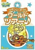 スポンジ・ボブのワールドツアー♪[DVD]