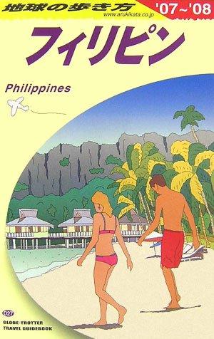 D27 フィリピン—2007~2008 (地球の歩き方)