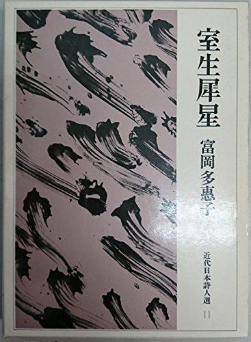 近代日本詩人選 11 室生犀星