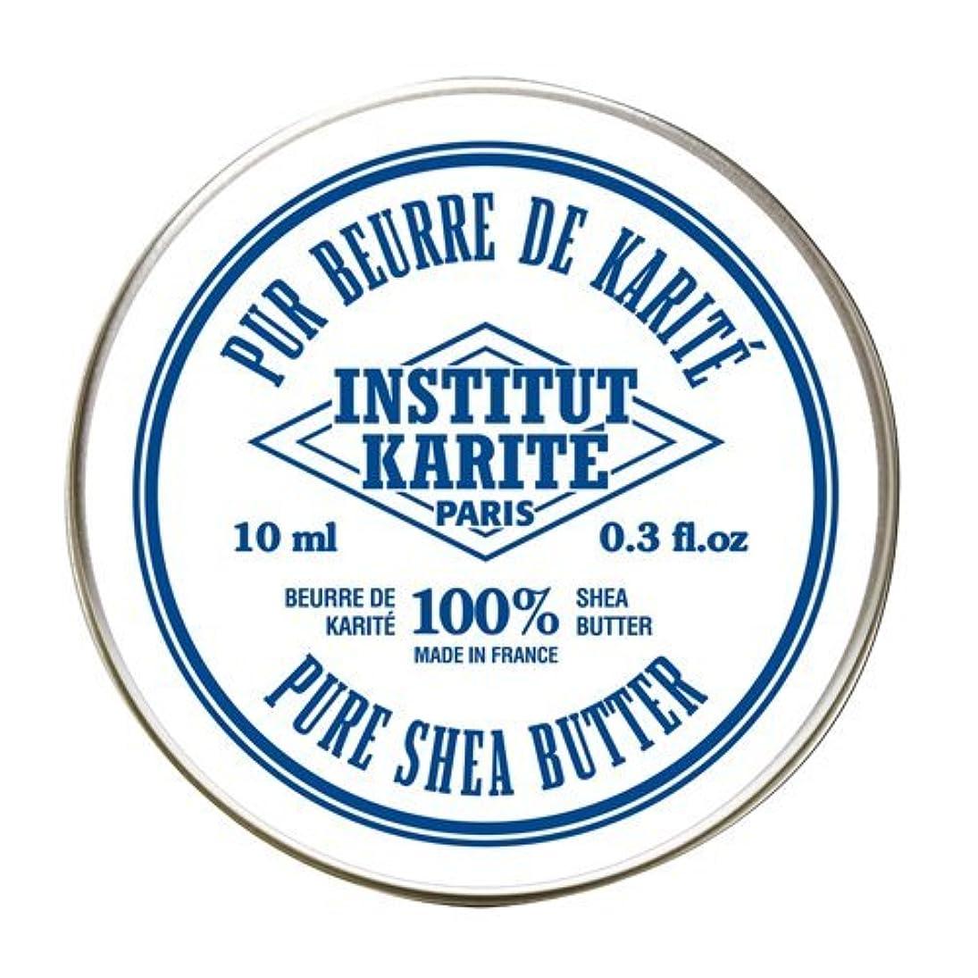 退却ペデスタル硬化するINSTITUT KARITE  100%Pure Shea Butter シアバター(No Fragrance)10ml