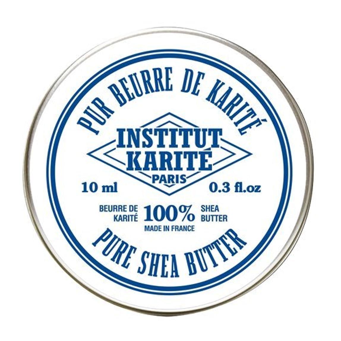 急いで予約オリエントINSTITUT KARITE  100%Pure Shea Butter シアバター(No Fragrance)10ml