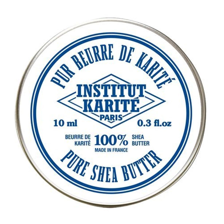 生物学滴下閉じ込めるINSTITUT KARITE  100%Pure Shea Butter シアバター(No Fragrance)10ml
