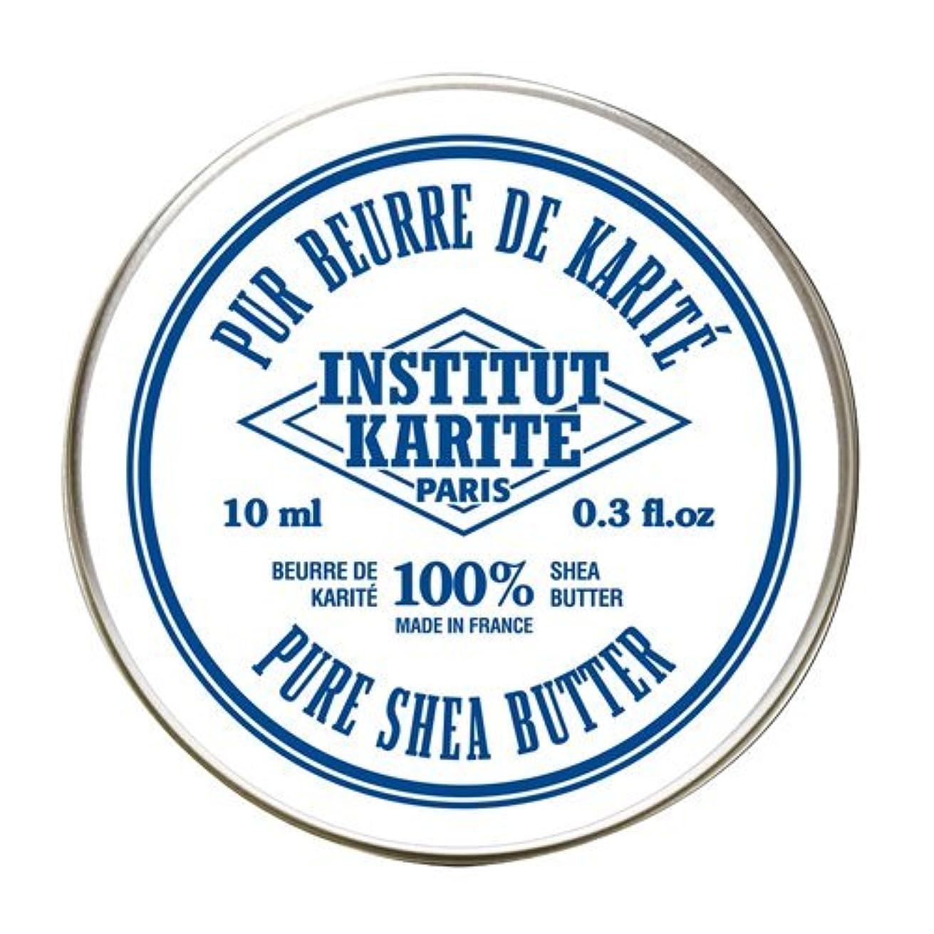 スクワイアセレナけがをするINSTITUT KARITE  100%Pure Shea Butter シアバター(No Fragrance)10ml