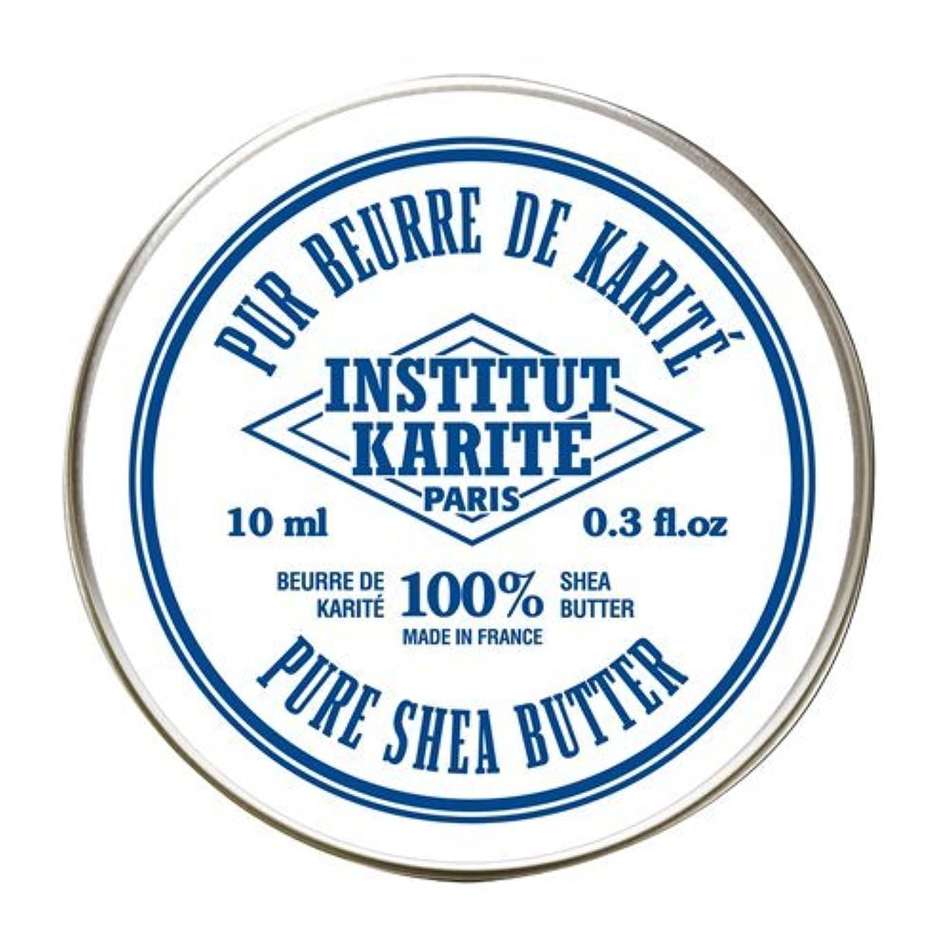 整然としたから聞くスペアINSTITUT KARITE  100%Pure Shea Butter シアバター(No Fragrance)10ml