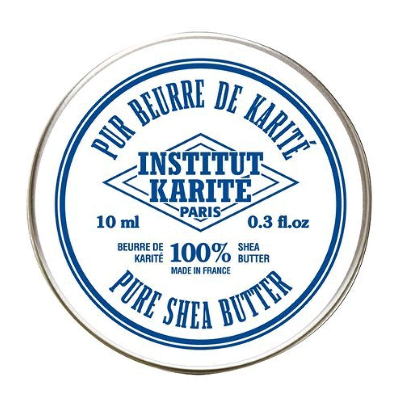 乗り出すアルカイッククレアINSTITUT KARITE  100%Pure Shea Butter シアバター(No Fragrance)10ml