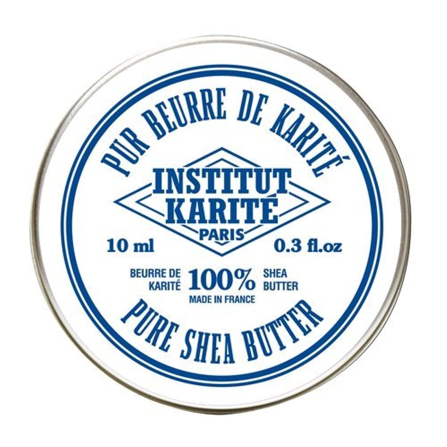 普及血統湾INSTITUT KARITE  100%Pure Shea Butter シアバター(No Fragrance)10ml