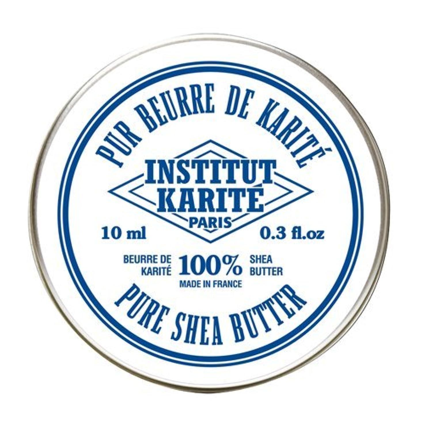 マークされたトランペット請求可能INSTITUT KARITE  100%Pure Shea Butter シアバター(No Fragrance)10ml