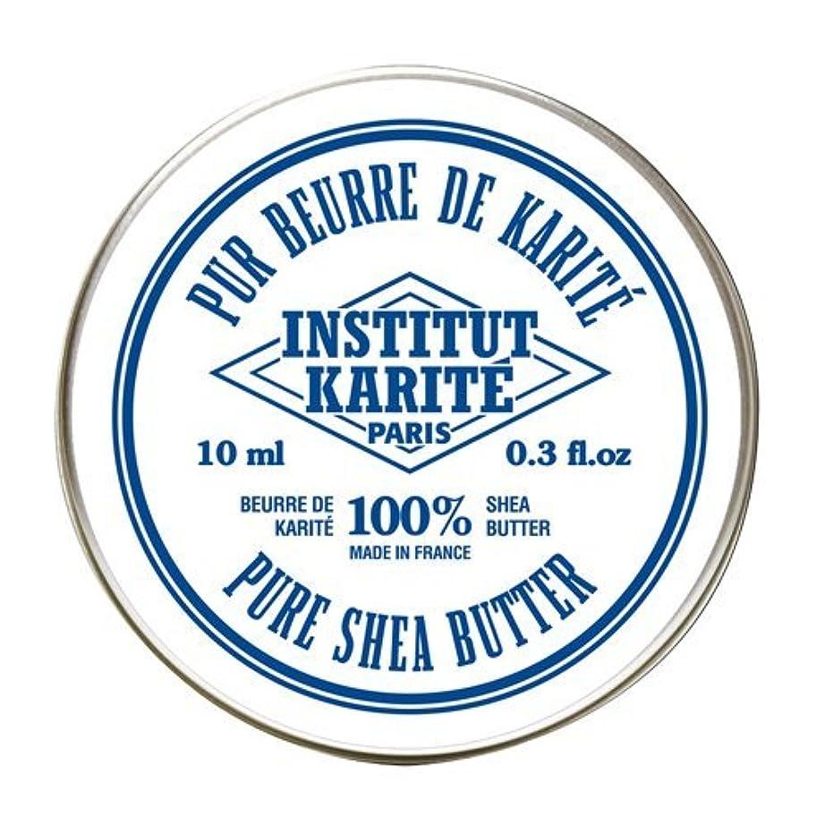 ディベート天国腐食するINSTITUT KARITE  100%Pure Shea Butter シアバター(No Fragrance)10ml