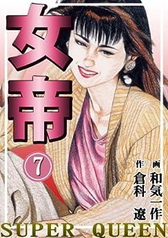 [倉科 遼]の女帝 7