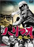 快傑ハリマオ 魔の城篇 Disc1 [DVD] TVH-001