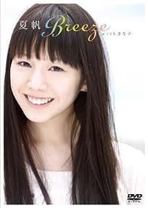 夏帆DVD「Breeze with きな子」