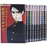 坂道のアポロン コミック 1-9巻 セット (フラワーコミックス)