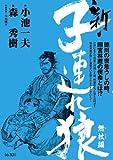 新・子連れ狼 無杖編 (キングシリーズ 漫画スーパーワイド)