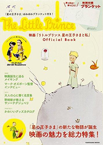 「星の王子さま」ほわほわブランケット付き! 映画『リトルプリンス 星の王子さまと私』Official Book (カドカワムック)