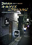 【DVD】ゴールデンボンバー全国ツアー2016-2017「オールゲイズ 二丁目のユウジ」at さいたまスーパーアリーナ 2017.2.5  (本編DISC+おまけDISC)