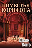 The Domains of Koryphon: The Gray Prince