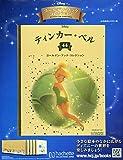 ディズニー ゴールデン・ブック・コレクション全国版(44) 2020年 7/29 号 [雑誌]