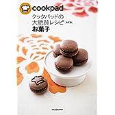 クックパッドの大絶賛レシピ[決定版] お菓子