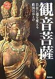 観音菩薩―自在に姿を変える救済のほとけ (神仏のかたちシリーズ)