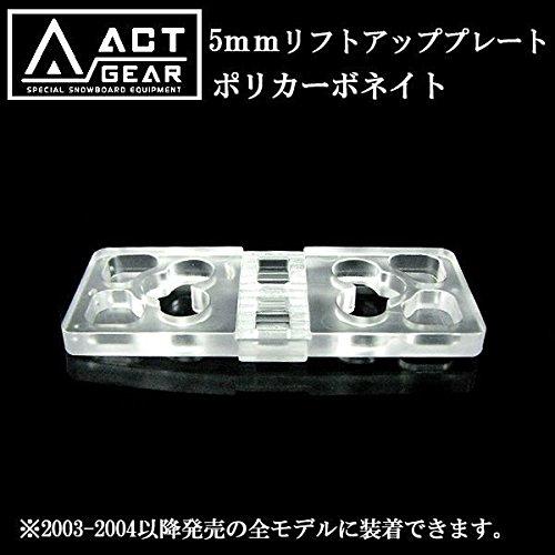 ACT GEAR 5mmリフトアッププレート ポリカ アルペン スノーボード バインディング