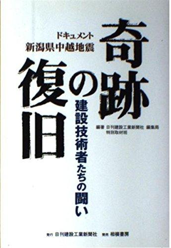 奇跡の復旧―ドキュメント新潟県中越地震