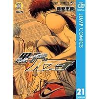 黒子のバスケ モノクロ版 21 (ジャンプコミックスDIGITAL)